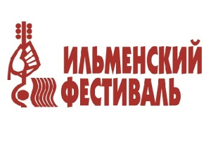 Ильменский фестиваль авторской песни