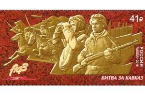 День разгрома советскими войсками немецко-фашистских войск в битве за Кавказ