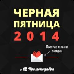28 ноября 2014 пройдет Черная Пятница от Промокодабры