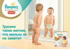 Трусики Pampers Premium Care – мировая премьера  в России