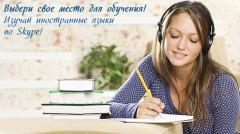 Изучение английского языка по скайпу, основные принципы и правила