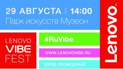 Встречайте - 29 августа 2015 года LENOVO VIBE Fest в  Москве!