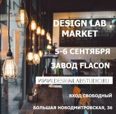 Design lab Market на заводе FLACON
