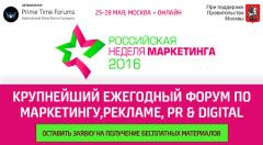 Главное событие для собственников бизнеса, директоров по маркетингу, рекламе и PR
