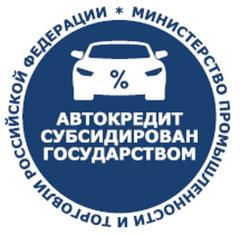 Как купить автомобиль по программе льготного кредитования