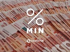 Акция от компании «Залогатор»: наличное кредитование без справки о доходах с минимальной процентной ставкой