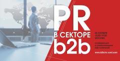 28 октября в Москве состоится конференция «PR в секторе B2B»
