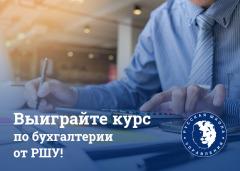 Разыгрываем обучение для бухгалтеров от Русской Школы Управления!