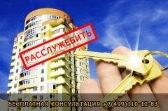 Как расслужебить квартиру в Москве