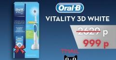 Oral-B: сумасшедшие скидки на зубные щетки – только один день!