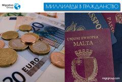 Мальта: европейский паспорт за инвестиции