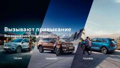 Внедорожники Volkswagen. Вызывают привыкание