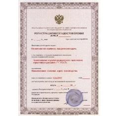 В каких случаях нужно пройти регистрацию медицинских изделий