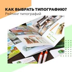 Как выбрать типографию? Рейтинг типографий Москвы