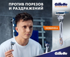 Gillette представляет инновационную бритву SkinGuard, которая на 60% уменьшает риск раздражения кожи
