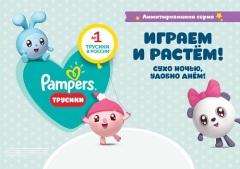 Трусики Pampers теперь с «Малышариками» — для развития с комфортом и радостью!