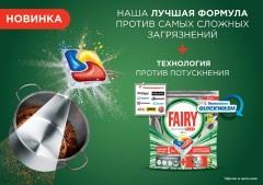 Новинки этого лета – Fairy Активная пена и капсулы для посудомоечной машины Fairy Platinum Plus Всё в одном