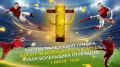 Мечта болельщика: смотри крутой футбол и выигрывай призы на онлайн-турнире Pringles по FIFA