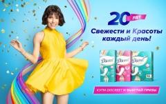 В честь 20-летия бренда Discreet в России певица Кристина Кошелева выпустила трек о смелости быть собой