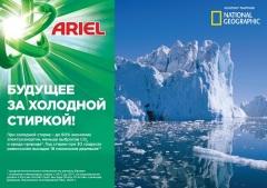 «Будущее за холодной стиркой»: Ariel выступил с инициативой снизить температуру стирки на 5 градусов к 2025 году