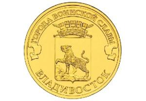 Владивосток — ворота в Тихий океан