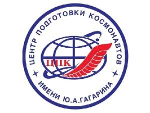 В СССР создан Центр подготовки космонавтов