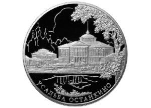 В Москве в имении графа Шереметева открылся театр-дворец «Останкино»