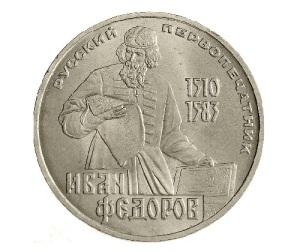 Русский первопечатник Иван Федоров приступил к изданию «Часовника»