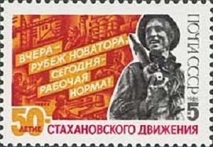 Донбасский шахтер Алексей Стаханов превысил суточную норму угледобычи в 14 раз, что послужило началом «стахановского движения»