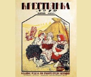 Начал выходить литературно-художественный журнал «Крестьянка»