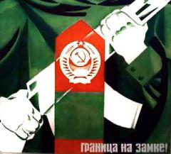 В СССР принят закон о смертной казни за побег за границу