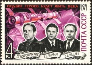 При возвращении на Землю погиб экипаж космического корабля «Союз-11»