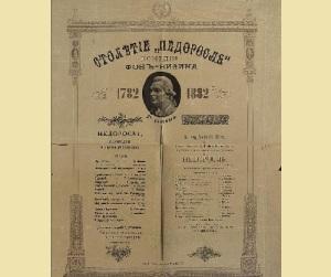 Впервые исполнена комедия Дениса Фонвизина «Недоросль»