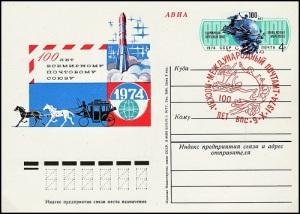 Учрежден Всемирный почтовый союз
