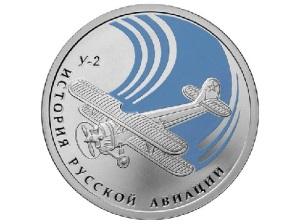 Начались летные испытания самолета У-2, широко применявшегося во время Великой отечественной войны
