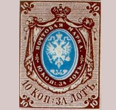 Поступила в обращение первая российская почтовая марка