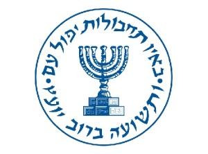 В Израиле создана служба внешней разведки «Моссад»