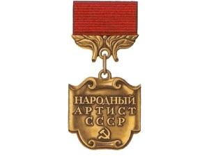 Учреждено почетное звание «Народный артист СССР»