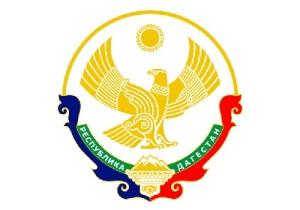 Образована Республика Дагестан