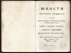 В России вышел учебник «Юности честное зерцало»