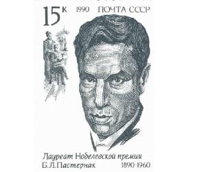 Борис Пастернак написал письмо Никите Хрущеву