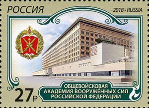 Создана Общевойсковая академия Вооруженных Сил Российской Федерации
