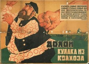 Опубликована статья Иосифа Сталина «Головокружение от успехов»