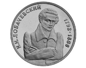 Николай Лобачевский представил доклад об открытии неевклидовой геометрии