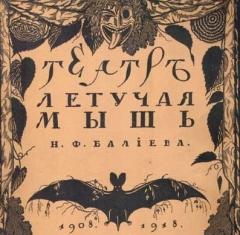 В Москве открылся клуб-кабаре «Летучая мышь»