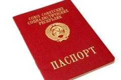 Издано Постановление ЦИК и СНК СССР о введении паспортной системы