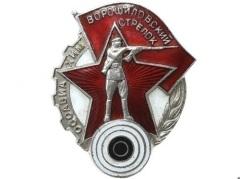 В СССР установлено почетное звание «Ворошиловский стрелок» 1-й и 2-й степеней
