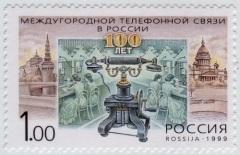 B России открылась первая междугородняя телефонная линия Санкт-Петербург — Москва
