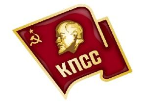 Указом Президента Ельцина прекращена деятельность КПСС и КП РСФСР