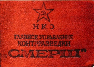 Организовано Главное управление контрразведки «Смерш»